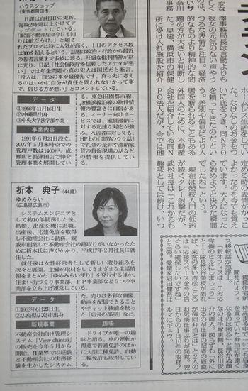 2007/7/30 賃貸住宅新聞 記事