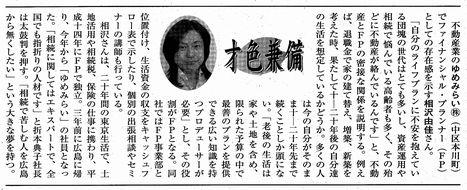 2007・10経済レポート記事 相沢さん
