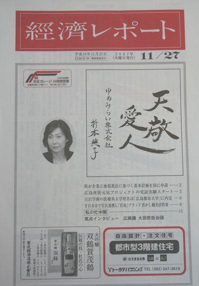 2007・11・27 経済レポート表紙