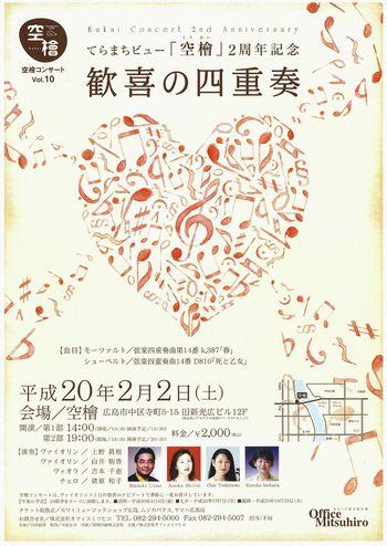 2008・2・2コンサート
