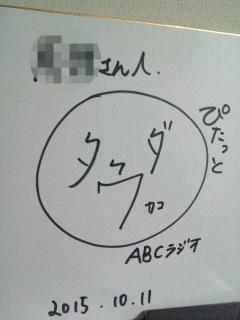11日サイン.jpg