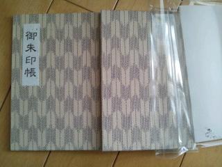 8日ご朱印帳.jpg