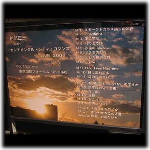 Vol.172 伊勢正三 with センチメンタル・シティ・ロマンス