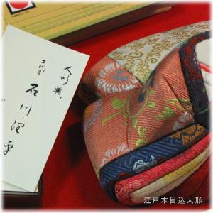Vol.176 美しき日本の伝統と創造 〜 伝統的工芸品展 WAZA2006 江戸木目込人形