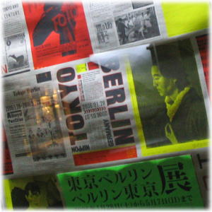 Vol.183 東京-ベルリン/ベルリン-東京展 〜 六本木森美術館