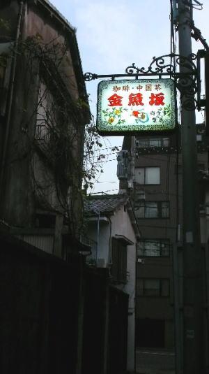 文京区本郷 スローなカフェ「金魚坂」