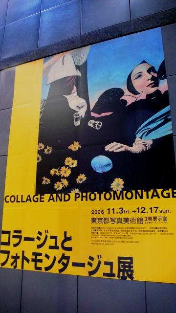 Vol.240 コラージュとフォトモンタージュ展 〜 東京都写真美術館