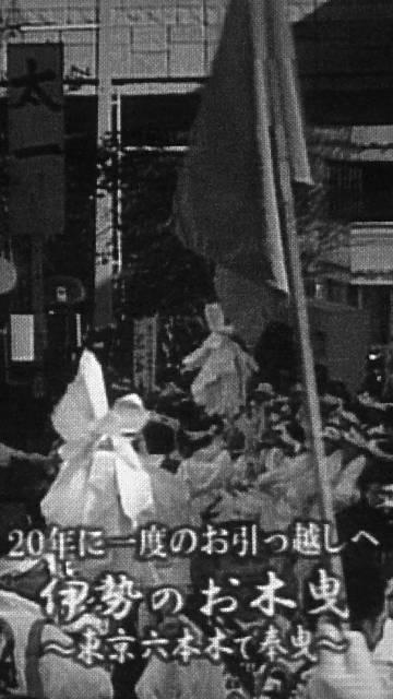 Vol.255 第六十二回神宮式年遷宮「お木曳」 〜 六本木ヒルズ