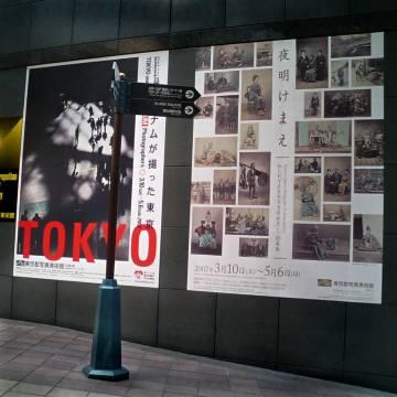 Vol.261 夜明けまえ 知られざる日本写真開拓史I 〜 東京都写真美術館