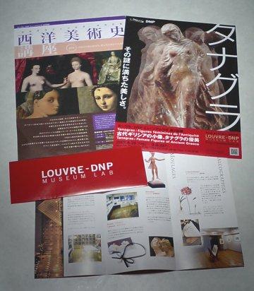 Vol.276 西洋美術史講座(HDグラフィックス) 〜LOUVRE-DNP ミュージアムラボ