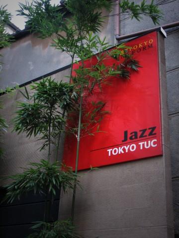 Vol.287 ノルウェー・ジャズを聴く 〜 ヤコブ・ヤング・グループ in TokyoTUC