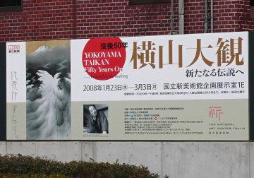 Vol.311 没後50年 横山大観 新たなる伝説へ 〜 六本木 国立新美術館