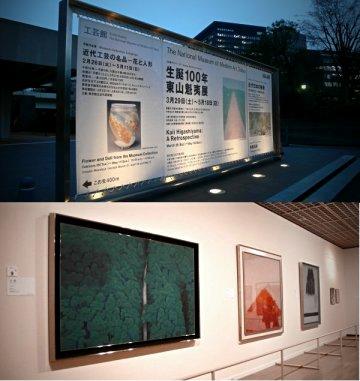 Vol.327 北の丸公園「生誕100年 東山魁夷展」プレビュー