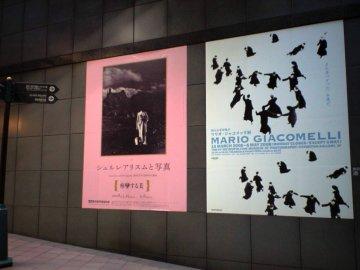 Vol.329 シュルレアリスムと写真 〜 恵比寿 東京都写真美術館