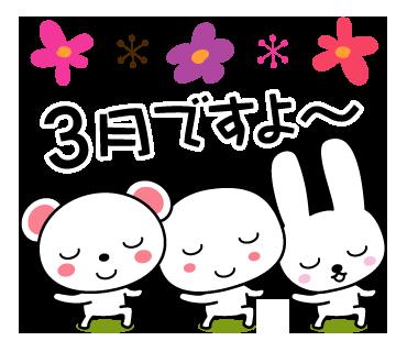 春に使える親切で丁寧な言葉【大人】 | かわいいLINEスタンプ