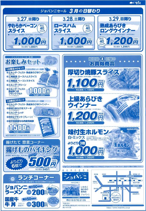 2003R