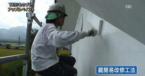 評判の大きい蔵の再生技術