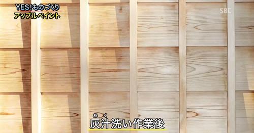 木部の洗浄法