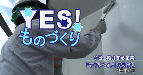 Yes!ものづくり,蔵