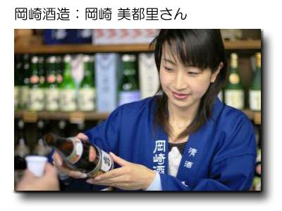 上田:岡崎酒造