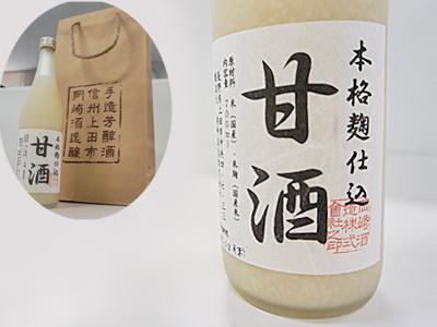 長野・おいしい酒