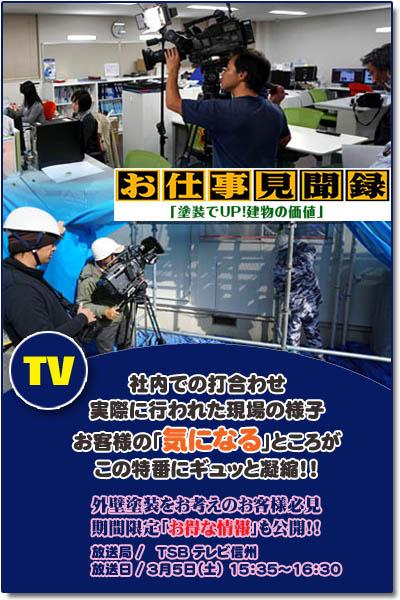 TSB,テレビ信州