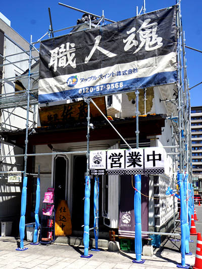 長野県|蔵改修