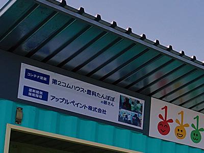 新聞|段ボール|ペットボトル|回収|松本