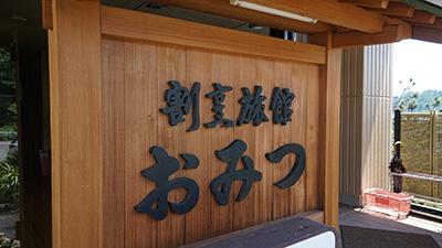 施工後の木の看板