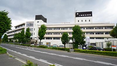 上條記念病院