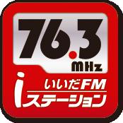 いいだFM iステーションロゴ
