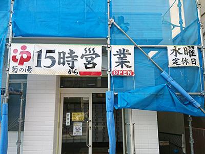 松本市 菊の湯