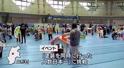 『塗装を同時に行った人数 日本一』認定イベントのTVニュース