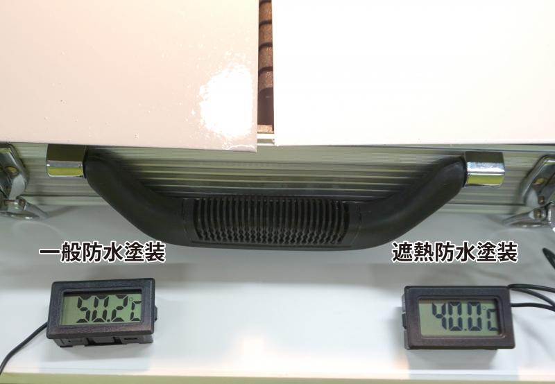 遮熱防水塗装実験
