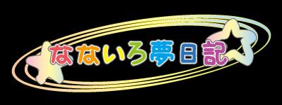 ★なないろ夢日記☆ (管理人 半蔵) LogoDesign HInase Shizuki Thanks!!