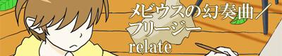 2ndシングル メビウスの幻奏曲/フリージー