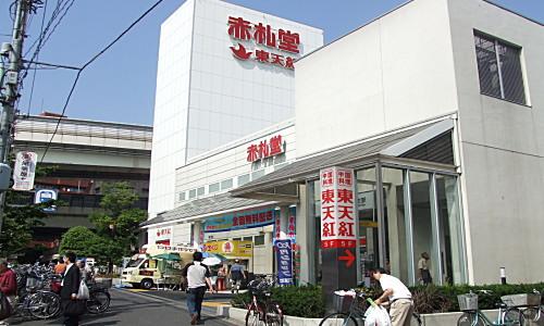 赤札堂深川店