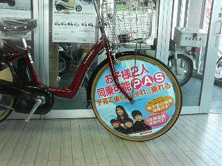 自転車 pop
