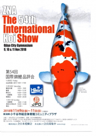 第54回国際錦鯉品評会
