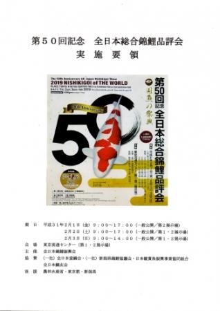 第50回記念 全日本総合錦鯉品評会