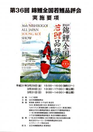 第36回錦鯉全国若鯉品評会