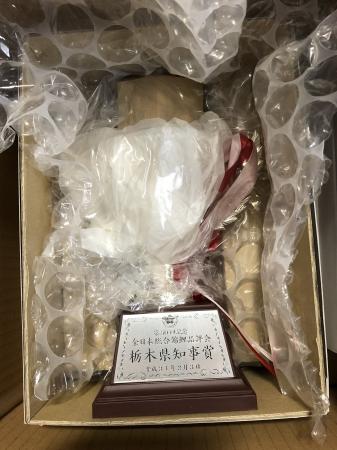 栃木県知事賞