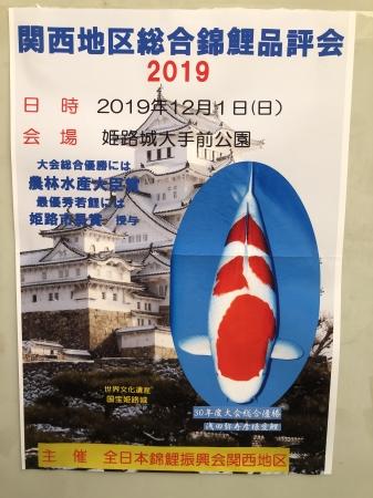 関西地区総合錦鯉品評会2019ポスター