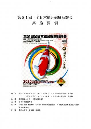 第51回全日本総合錦鯉品評会実施要領