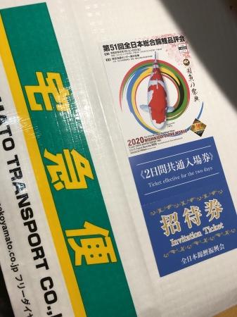 東京大会の出品用袋、チケット