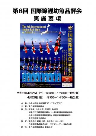 第8回国際錦鯉幼魚品評会