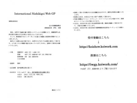 International Nishikigoi Web GP