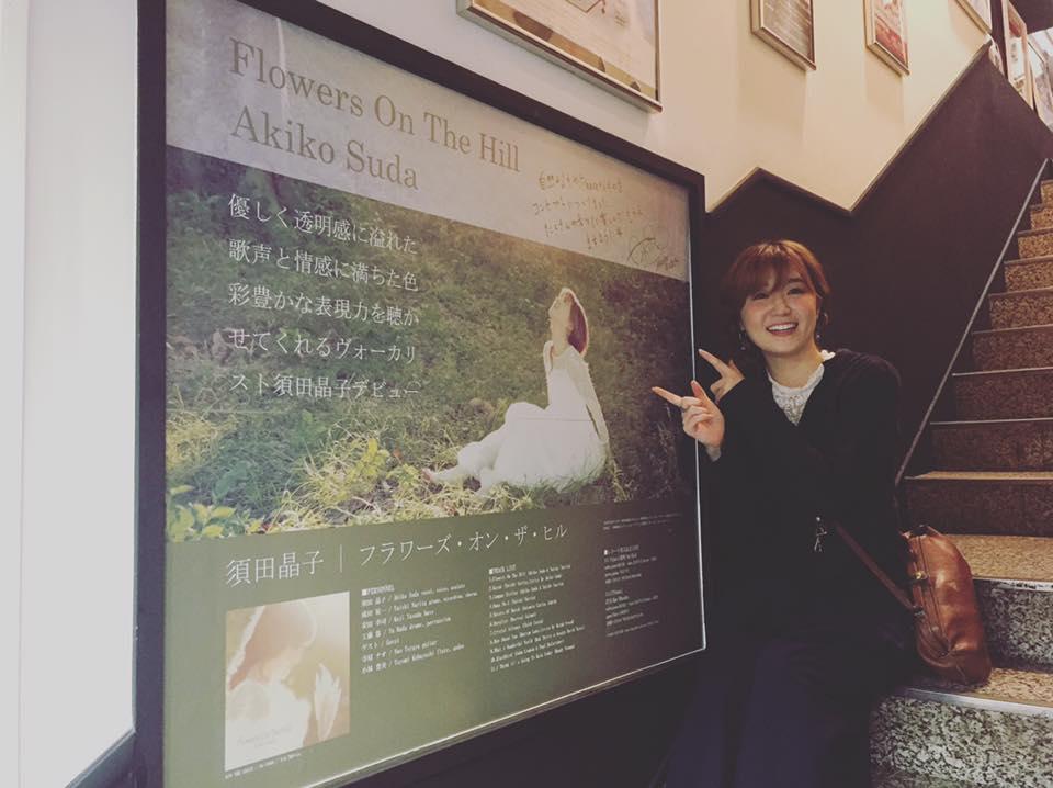須田晶子のBlog~AcoOz MusIc~