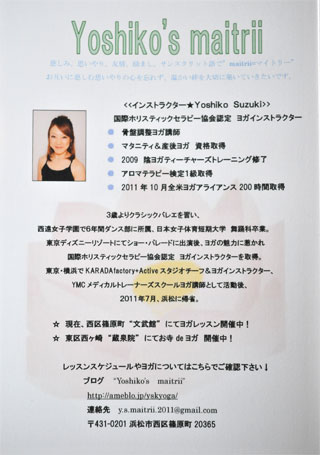 Yoshiko-Fly.jpg