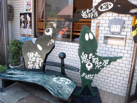 鬼太郎の店